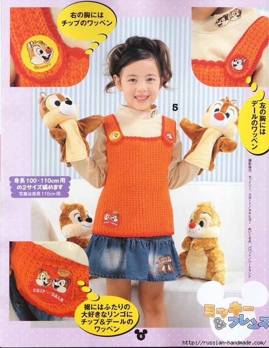 Детские модели спицами с героями диснеевских мультфильмов (30) (540x700, 318Kb)