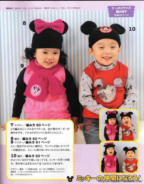 Детские модели спицами с героями диснеевских мультфильмов (31) (547x700, 320Kb)