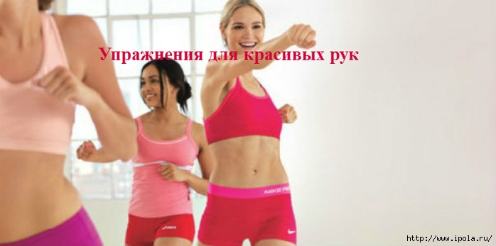 """alt=""""Упражнения для красивых рук""""/2835299__1_ (700x347, 119Kb)"""