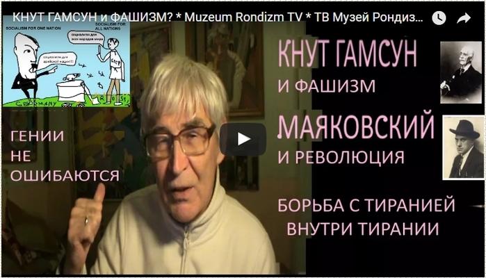 КНУТ-ГАМСУН-И-ФАШИЗМ-обл (700x400, 184Kb)