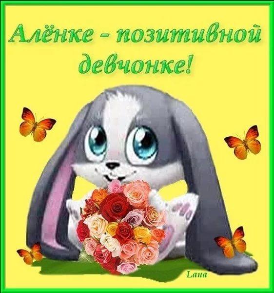 Поздравления для аленки с днем рождения в картинках