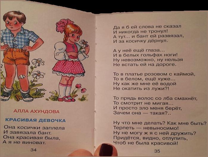Детский стих про мальчиков и девочек