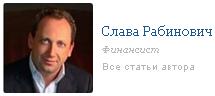 6209540_Rabinovich_Slava_ob (215x96, 14Kb)