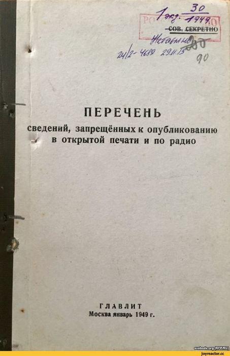 запрещается!-СССР-кгб-цензура-3916600 (453x700, 38Kb)