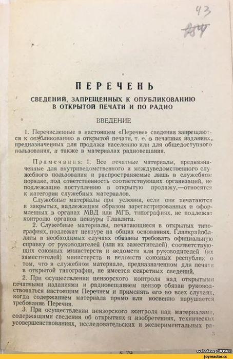 запрещается!-СССР-кгб-цензура-3916601 (454x700, 62Kb)