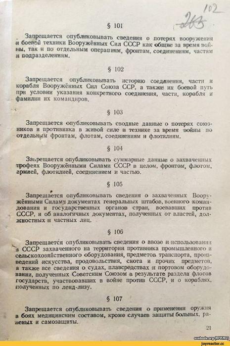 запрещается!-СССР-кгб-цензура-3916603-1 (465x700, 68Kb)