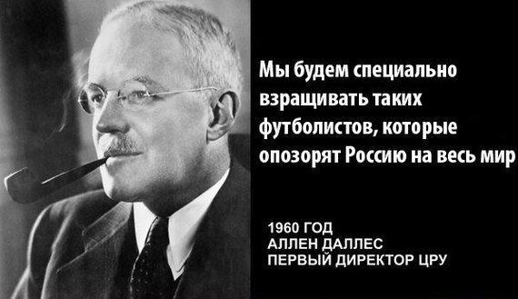 Как план Даллеса погубил Советский Союз