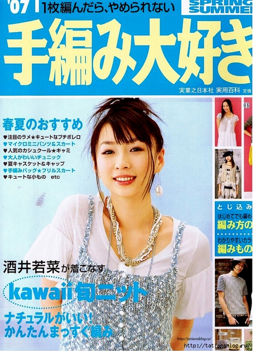 000 KAWAII SPRING-SUMMER 2007 copy (505x700, 386Kb)