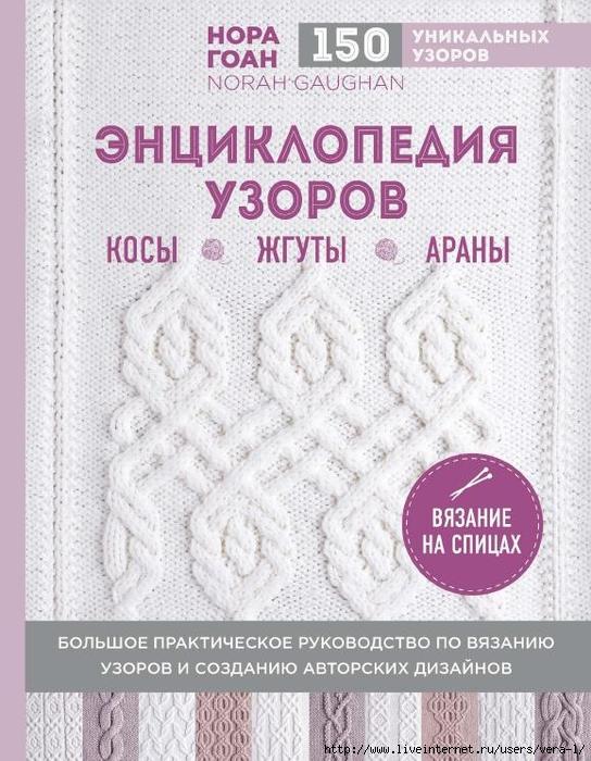 Энциклопедия узоров Норы Гоан на русском языке