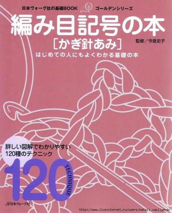 Альбом «Crochet Basic 120 Technique (японский самоучитель по вязанию крючком)»