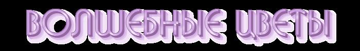 5155516_zagryjennoe (700x100, 65Kb)