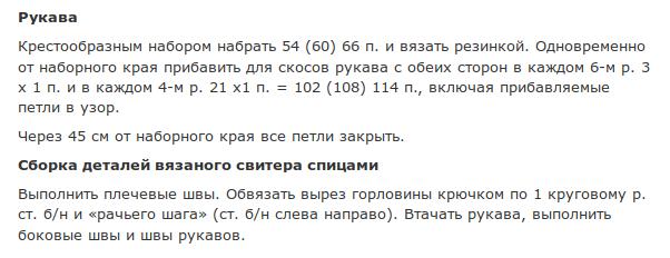 6018114_sviter_s_kosami_i_listyami3 (602x232, 27Kb)