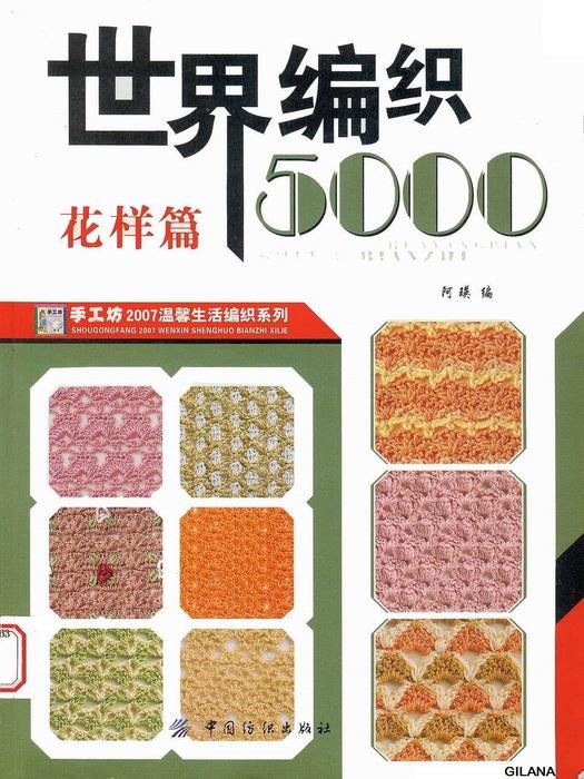 Shougongfang 2007 wenxin shenghuo bianzhi xilie 5000.