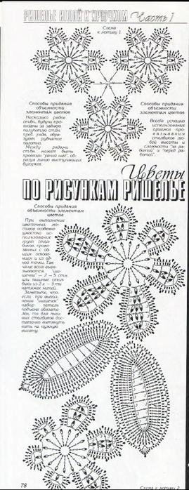 p0138 copy (269x700, 246Kb)