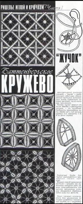 p0154 copy (285x700, 266Kb)
