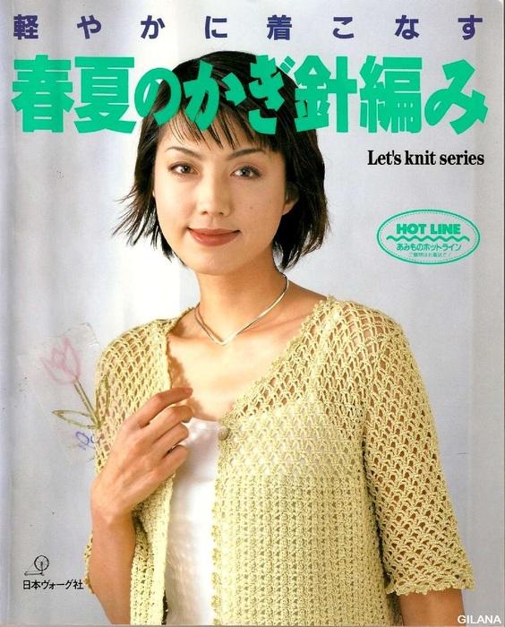 Lets knit series NV3763.