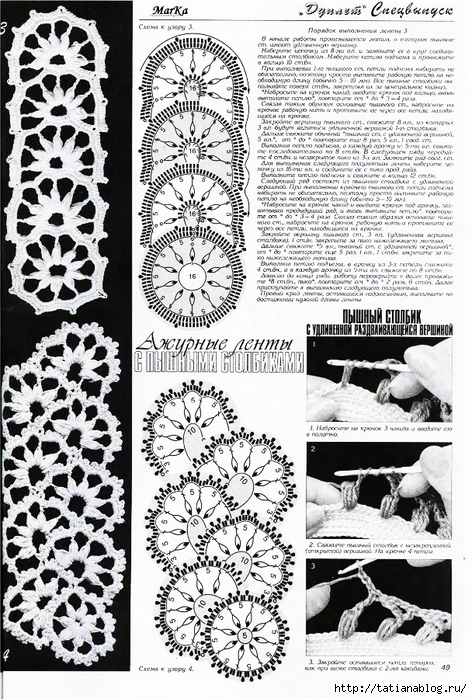 Дуплет журнал по вязанию ленточное кружево 26