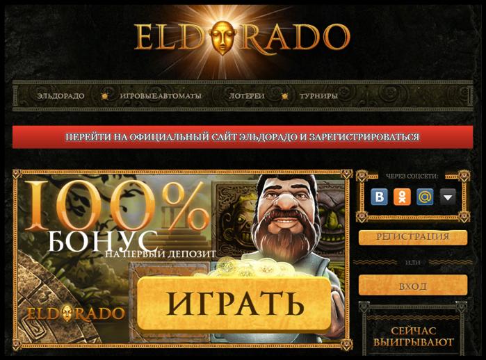 Картинки по запросу Игровые автоматы Эльдорадо онлайн