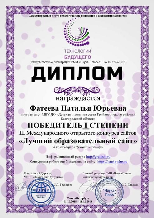 Диплом I место САЙТ лучший usability (494x700, 348Kb)