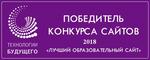 I место в III Международном открытом конкурсе сайтов Лучший образовательный сайт в номинации Лучший usability