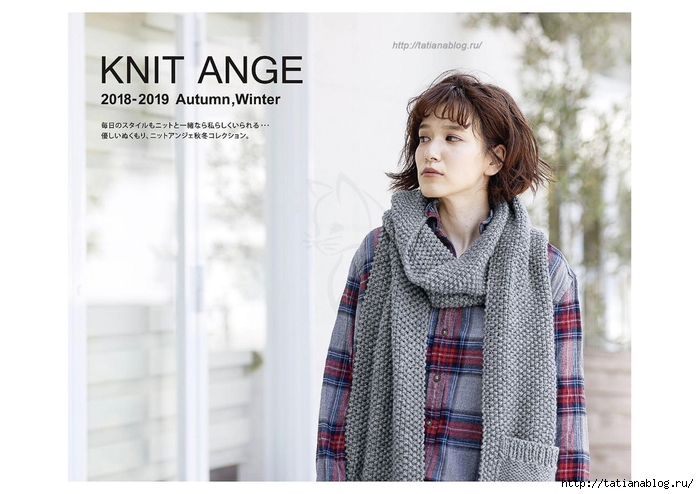 Knit_Ange_2018-2019.page01 copy (700x494, 207Kb)