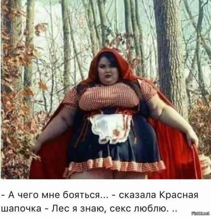 Анекдот Про Красную Шапочку И Волка Пошлый