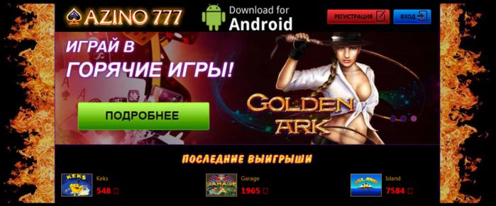 Игровые автоматы для любителей азарта