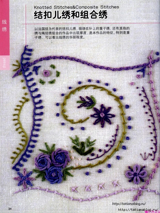 Cros_Stitch_technique_book.page34 copy (526x700, 447Kb)