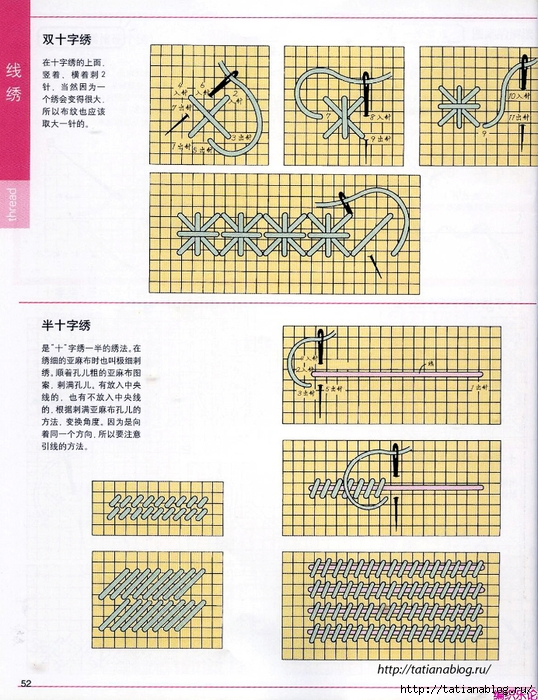 Cros_Stitch_technique_book.page52 copy (538x700, 374Kb)