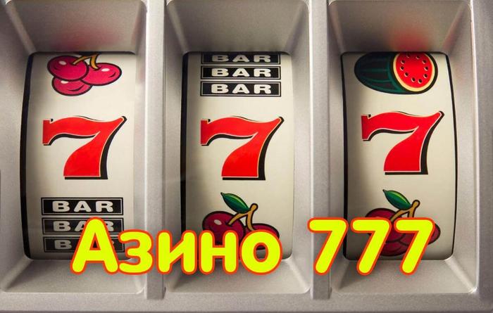 азино777 демо игры