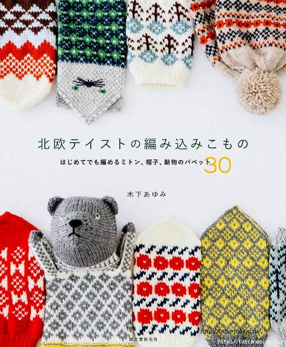 Nordic_knit_mittens_hats_animal_Puppet_30_2015.page01 copy (576x700, 430Kb)