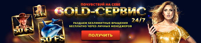 "alt=""Казино вулкан голд на club-vulkan-gold.com/!"""