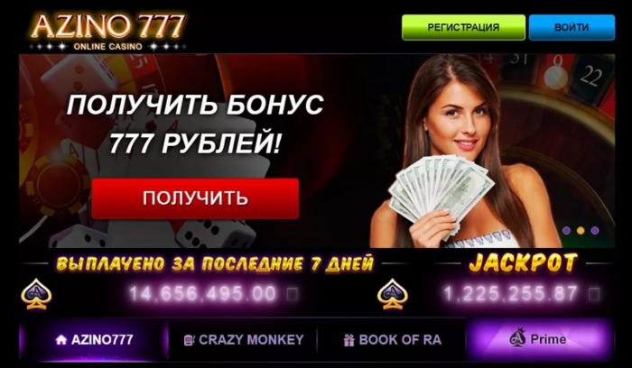 почему азино не дает 777 рублей