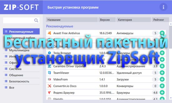 2835299_Besplatnii_ystanovshik_programm_dlya_Windows_7_8_1_10_ZipSoft (550x331, 35Kb)
