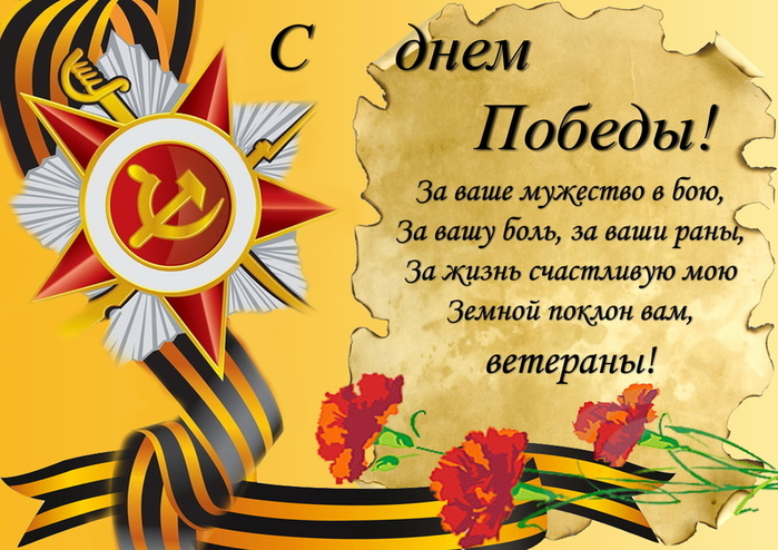 Holidays_Victory_Day_9_May_Vector_Graphics_Russian_521627_3508x2480 (700x494, 216Kb)