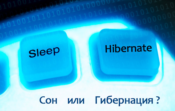 sleep_or_hibernate (700x446, 95Kb)