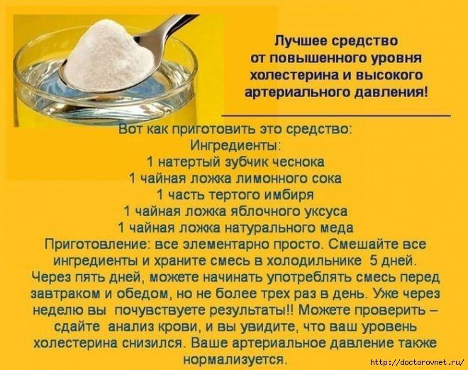 5239983_recept_ot_holesterina_i_davleniya (660x522, 198Kb)