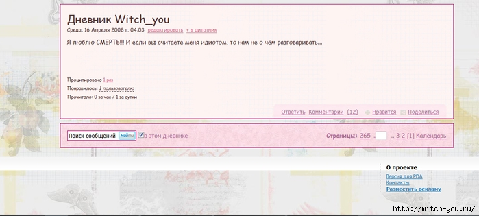 Witch_You 11 лет/2493280_Dnevnik_Witch_You (700x315, 133Kb)