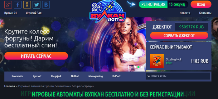 Бездепозит бонус за регистрацию в казино играть онлайн