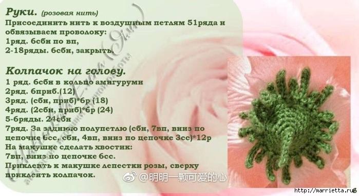 Куколка «Розочка» крючком. Описание вязания (2) (700x381, 203Kb)