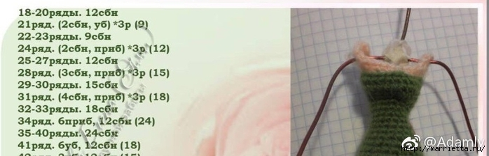 Куколка «Розочка» крючком. Описание вязания (8) (700x224, 111Kb)