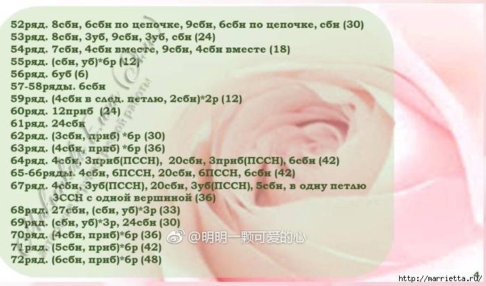 Куколка «Розочка» крючком. Описание вязания (10) (700x412, 206Kb)