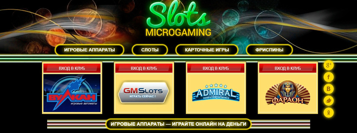"alt=""Увлекательные игровые аппараты в Slots Microgaming""/2835299_Yvlekatelnie_igrovie_apparati_v_Slots_Microgaming (700x260, 218Kb)"