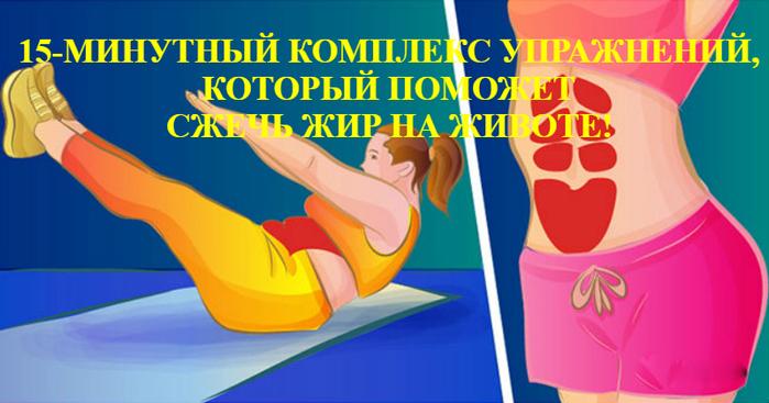"alt=""15-МИНУТНЫЙ КОМПЛЕКС УПРАЖНЕНИЙ, КОТОРЫЙ ПОМОЖЕТ СЖЕЧЬ ЖИР НА ЖИВОТЕ!""/2835299_15MINYTNII_KOMPLEKS_YPRAJNENII_KOTORII_POMOJET_SJECh_JIR_NA_JIVOTE (700x367, 291Kb)"