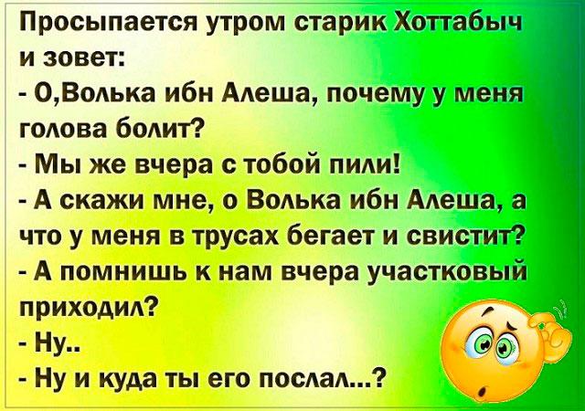Бесплатные Анекдоты Приколы