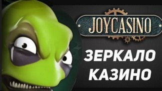 joy-casino-zerkalo-1024x576 (324x182, 15Kb)