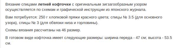 6018114_yzor_dlya_koftochki_2 (594x164, 17Kb)