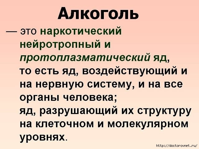 5239983_alkogol_i_yad (640x480, 173Kb)