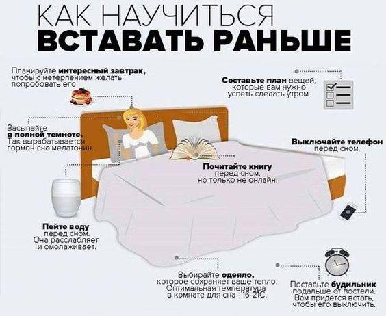 5239983_kak_vstavat_ranshe (564x462, 45Kb)