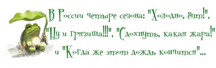 1376102309_frazochki-19 (700x220, 118Kb)